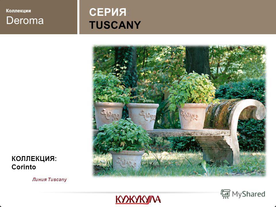 Коллекции Deroma КОЛЛЕКЦИЯ: Corinto Линия Tuscany СЕРИЯ: TUSCANY
