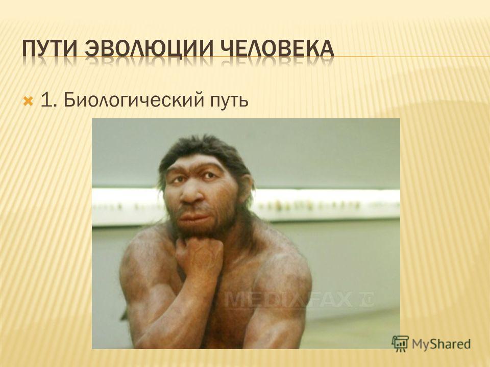 1. Биологический путь