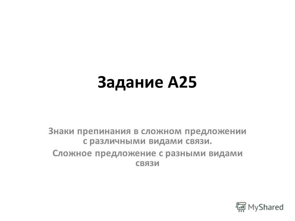Задание А25 Знаки препинания в сложном предложении с различными видами связи. Сложное предложение с разными видами связи