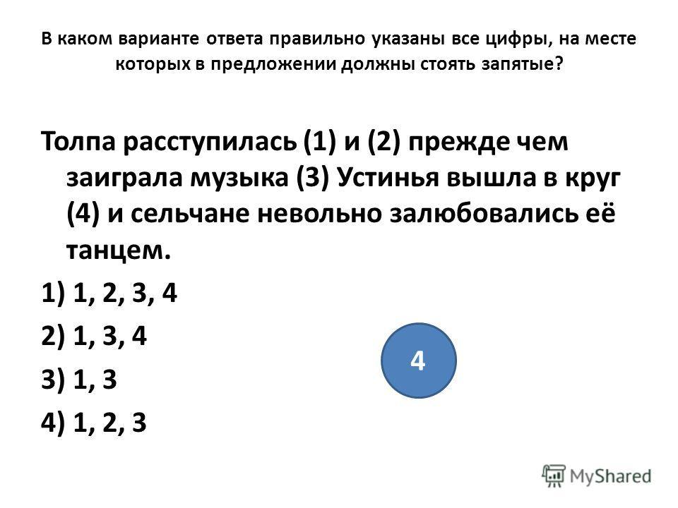 В каком варианте ответа правильно указаны все цифры, на месте которых в предложении должны стоять запятые? Толпа расступилась (1) и (2) прежде чем заиграла музыка (3) Устинья вышла в круг (4) и сельчане невольно залюбовались её танцем. 1) 1, 2, 3, 4