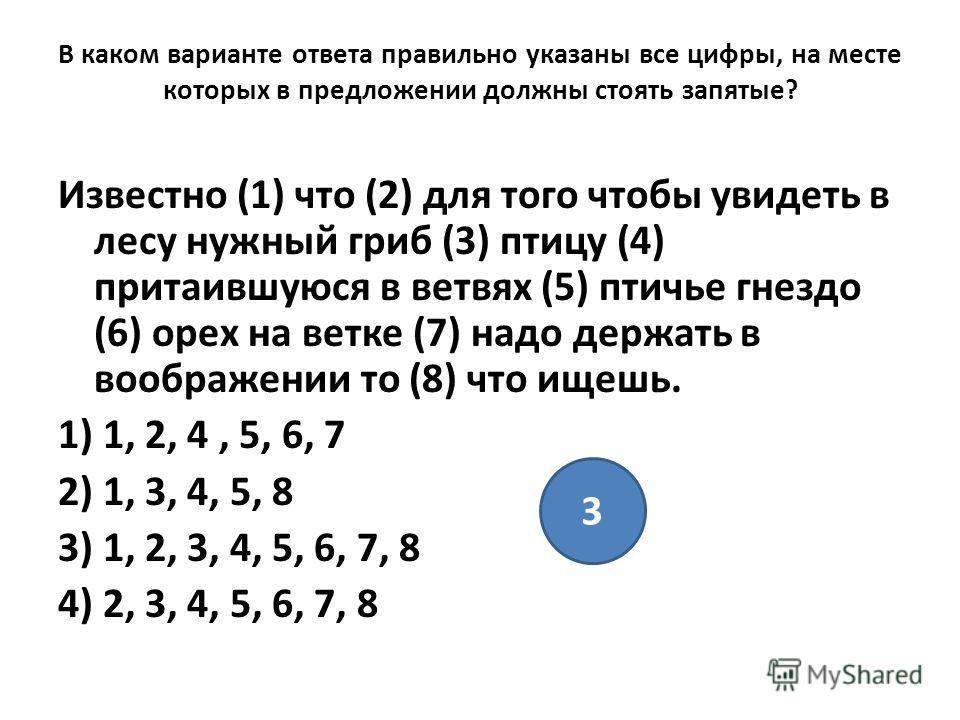 В каком варианте ответа правильно указаны все цифры, на месте которых в предложении должны стоять запятые? Известно (1) что (2) для того чтобы увидеть в лесу нужный гриб (3) птицу (4) притаившуюся в ветвях (5) птичье гнездо (6) орех на ветке (7) надо