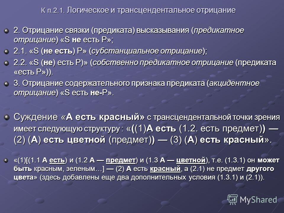 К п.2.1. Логическое и трансцендентальное отрицание 2. Отрицание связки (предиката) высказывания (предикатное отрицание) «S не есть P»; 2.1. «S (не есть) P» (субстанциальное отрицание); 2.2. «S (не) есть P)» (собственно предикатное отрицание (предикат