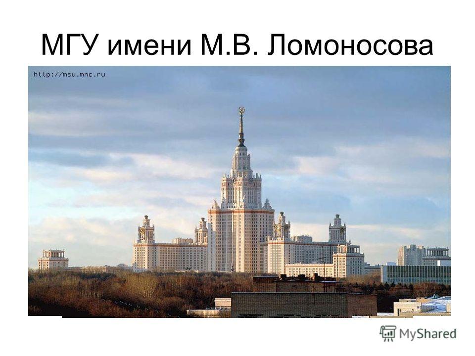 МГУ имени М.В. Ломоносова