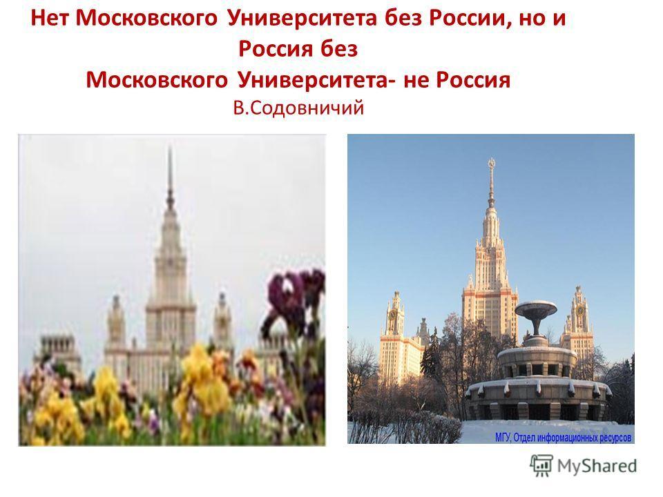 Нет Московского Университета без России, но и Россия без Московского Университета- не Россия В.Содовничий