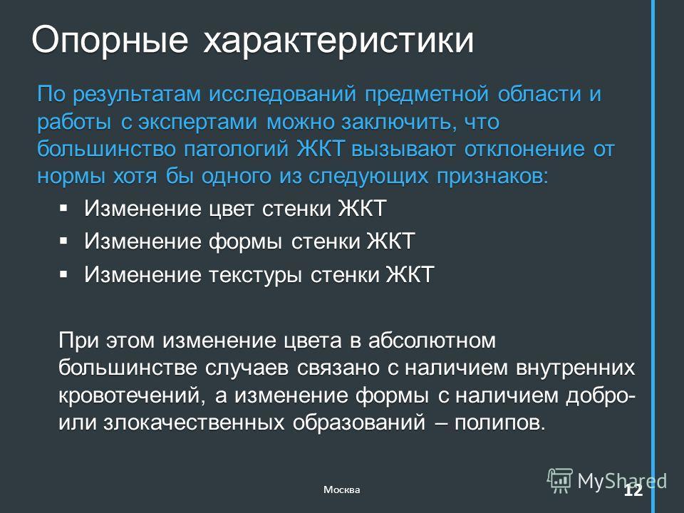 Опорные характеристики Москва 12 По результатам исследований предметной области и работы с экспертами можно заключить, что большинство патологий ЖКТ вызывают отклонение от нормы хотя бы одного из следующих признаков: Изменение цвет стенки ЖКТ Изменен