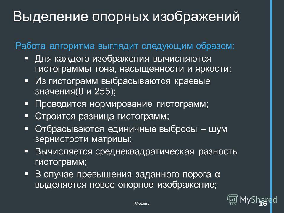 Выделение опорных изображений Москва 16 Работа алгоритма выглядит следующим образом: Для каждого изображения вычисляются гистограммы тона, насыщенности и яркости; Для каждого изображения вычисляются гистограммы тона, насыщенности и яркости; Из гистог