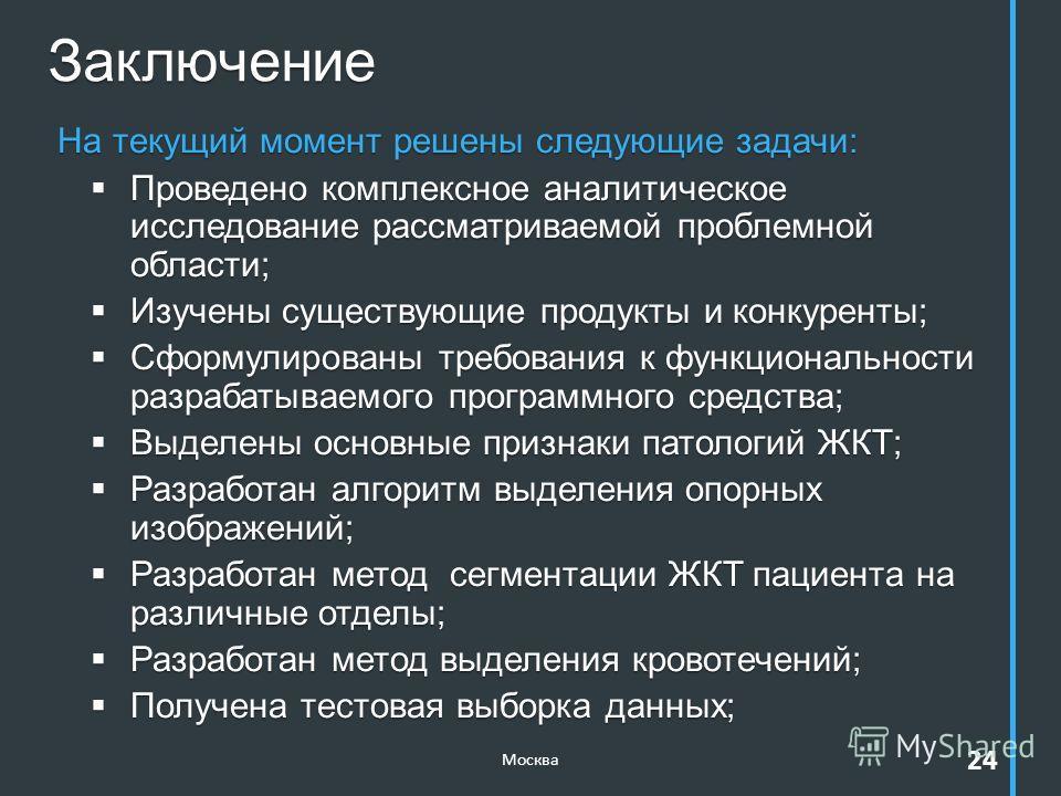 Заключение Москва 24 На текущий момент решены следующие задачи: Проведено комплексное аналитическое исследование рассматриваемой проблемной области; Проведено комплексное аналитическое исследование рассматриваемой проблемной области; Изучены существу