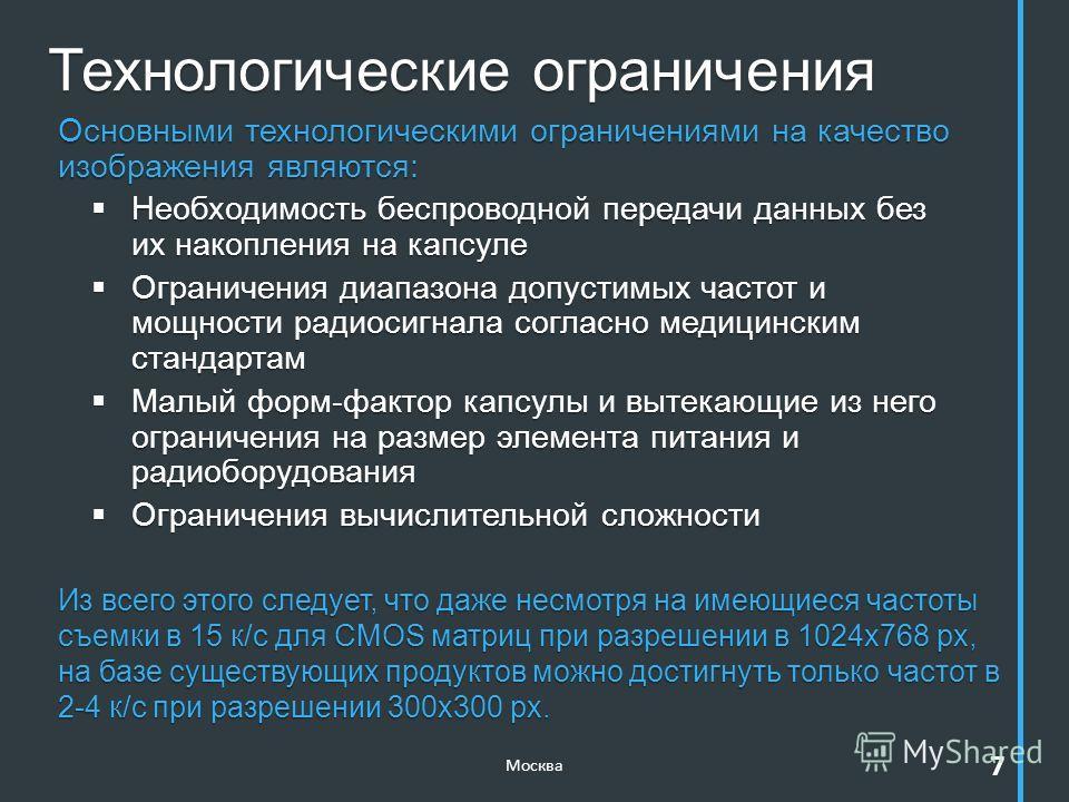 Технологические ограничения Москва 7 Основными технологическими ограничениями на качество изображения являются: Необходимость беспроводной передачи данных без их накопления на капсуле Необходимость беспроводной передачи данных без их накопления на ка