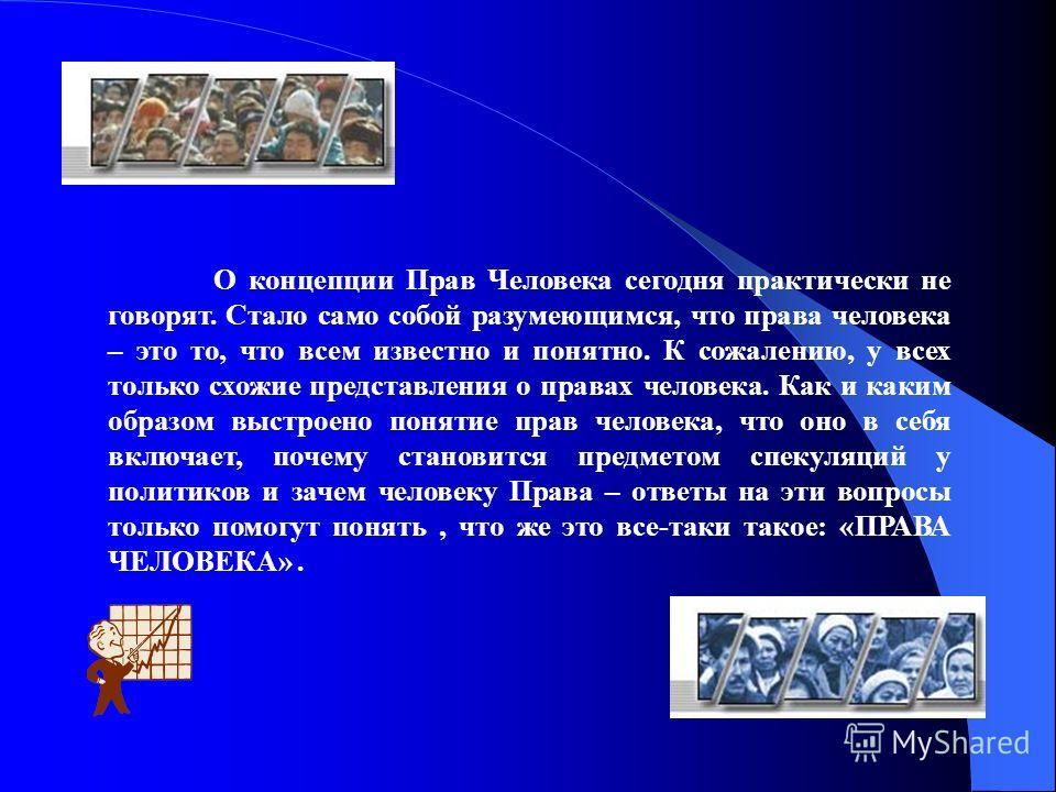 Концепция Прав Человека Казахстанское Международное Бюро по Правам Человека и Соблюдению Законности 2012 г.