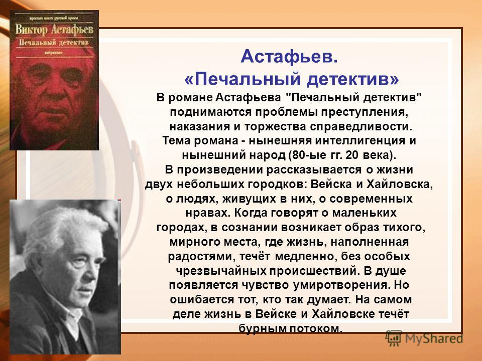 Астафьев. «Печальный детектив» В романе Астафьева
