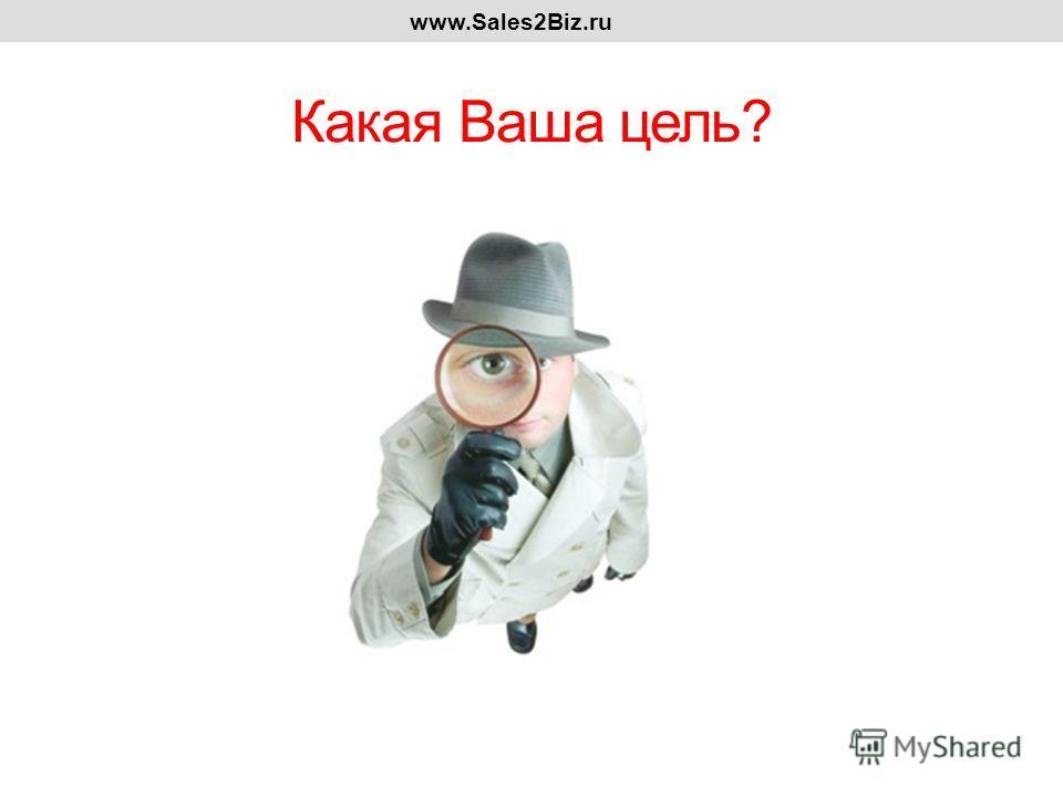 Какая Ваша цель? www.Sales2Biz.ru