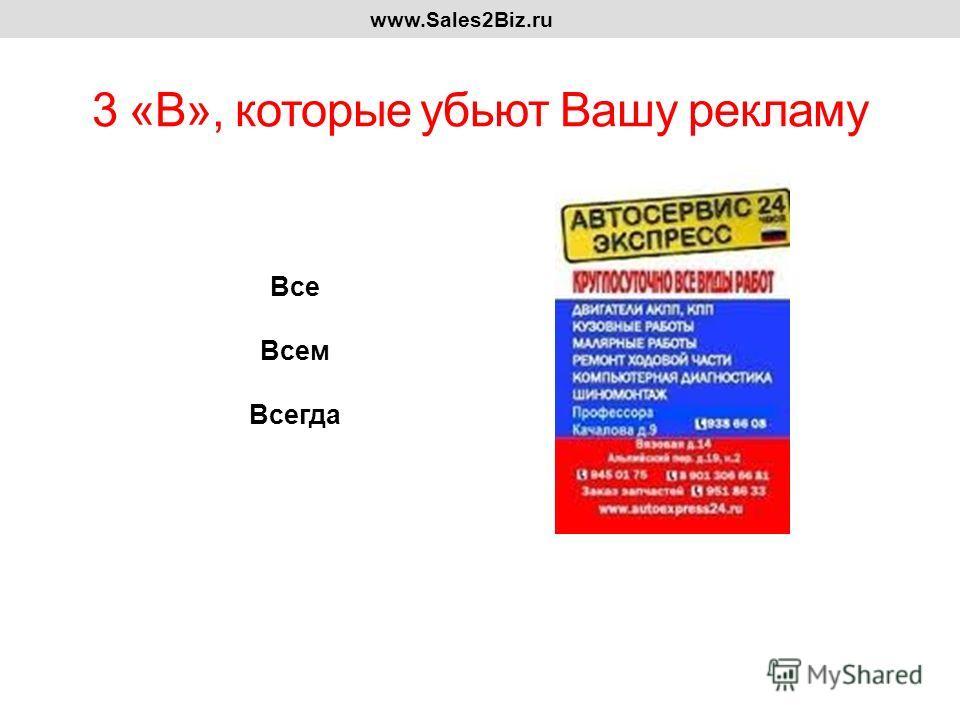 3 «В», которые убьют Вашу рекламу www.Sales2Biz.ru Все Всем Всегда