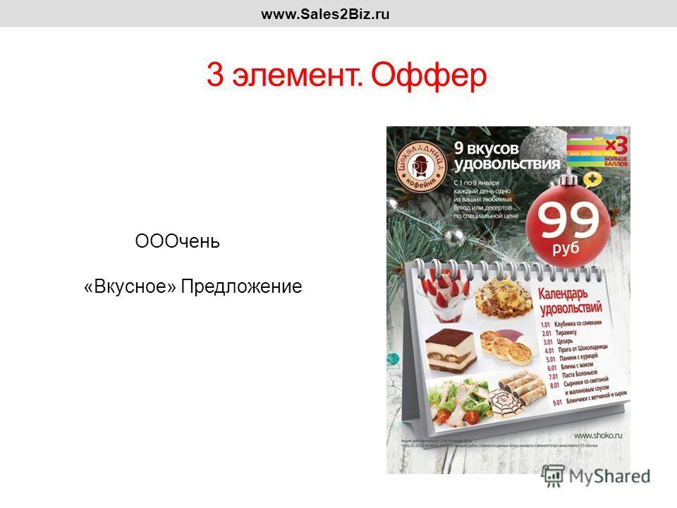 3 элемент. Оффер www.Sales2Biz.ru ОООчень «Вкусное» Предложение