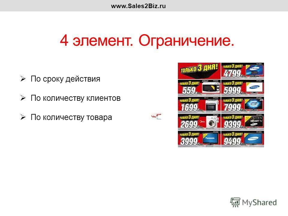 4 элемент. Ограничение. www.Sales2Biz.ru По сроку действия По количеству клиентов По количеству товара