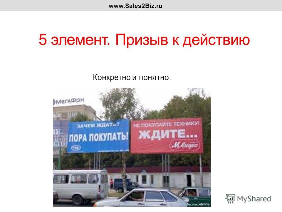 5 элемент. Призыв к действию www.Sales2Biz.ru Конкретно и понятно.