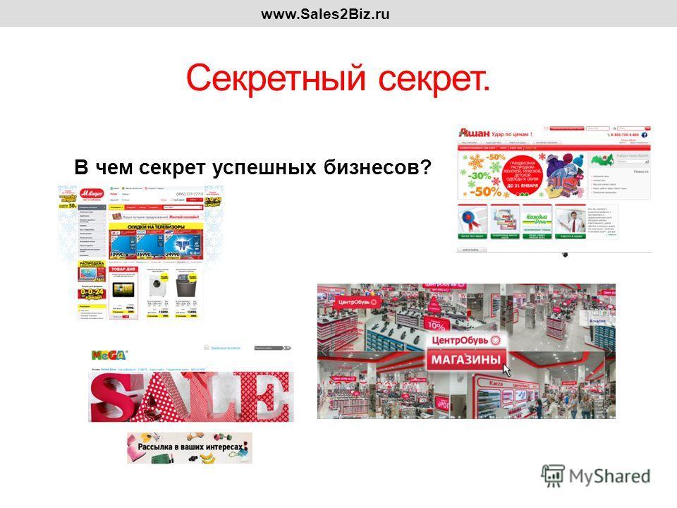 Секретный секрет. www.Sales2Biz.ru В чем секрет успешных бизнесов?