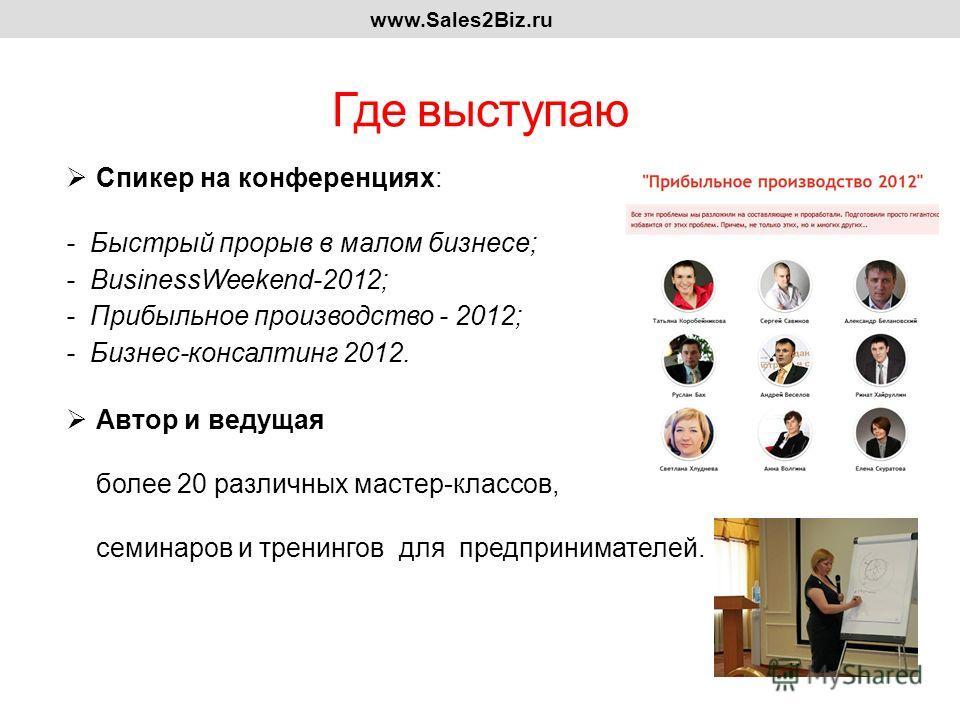 Где выступаю Спикер на конференциях: - Быстрый прорыв в малом бизнесе; - BusinessWeekend-2012; - Прибыльное производство - 2012; - Бизнес-консалтинг 2012. Автор и ведущая более 20 различных мастер-классов, семинаров и тренингов для предпринимателей.