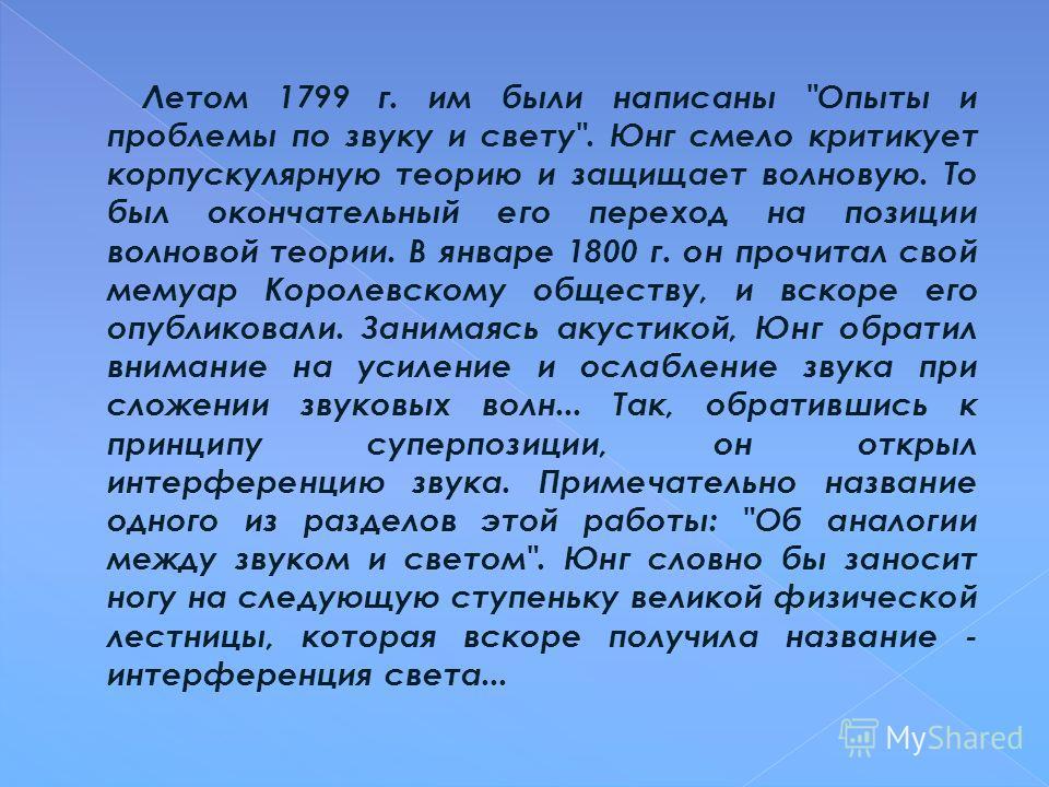 Летом 1799 г. им были написаны
