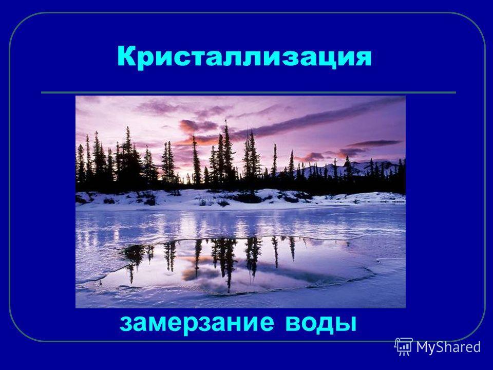 Кристаллизация замерзание воды