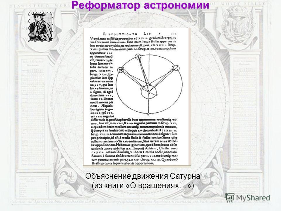 Объяснение движения Сатурна (из книги «О вращениях…») Реформатор астрономии