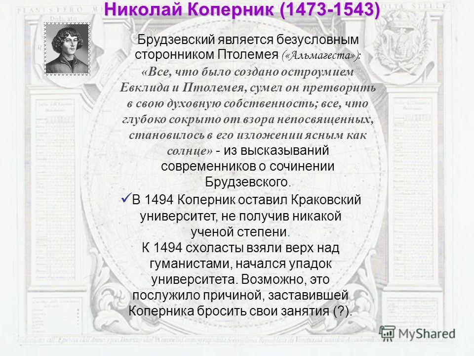 Брудзевский является безусловным сторонником Птолемея («Альмагеста»): «Все, что было создано остроумием Евклида и Птолемея, сумел он претворить в свою духовную собственность; все, что глубоко сокрыто от взора непосвященных, становилось в его изложени