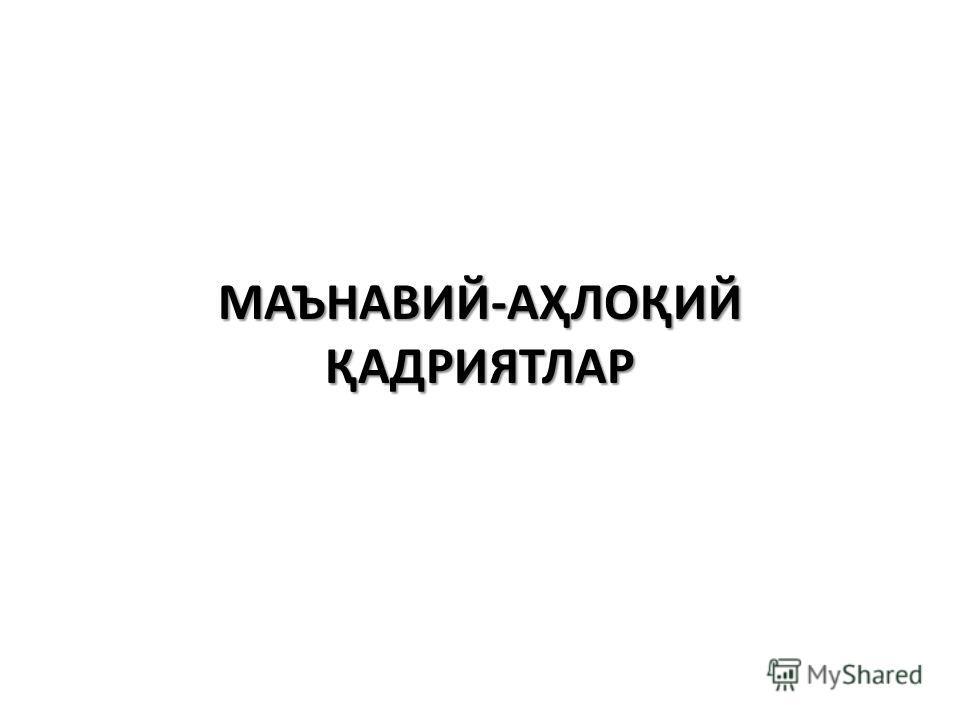 МАЪНАВИЙ-АҲЛОҚИЙ ҚАДРИЯТЛАР