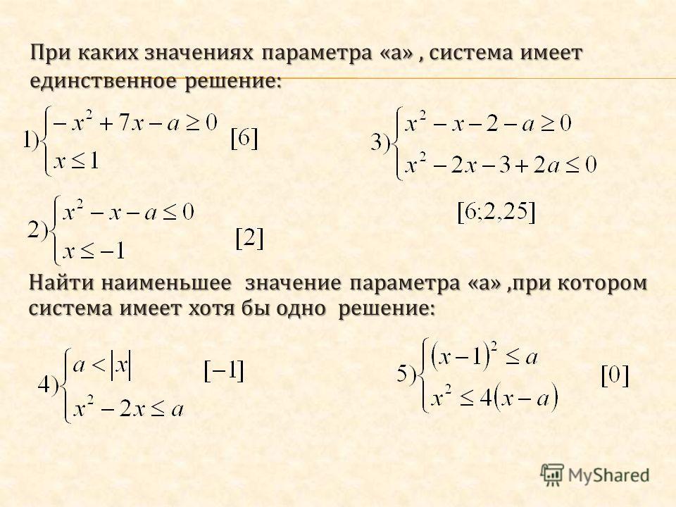 При каких значениях параметра « а », система имеет единственное решение : Найти наименьшее значение параметра « а », при котором система имеет хотя бы одно решение :