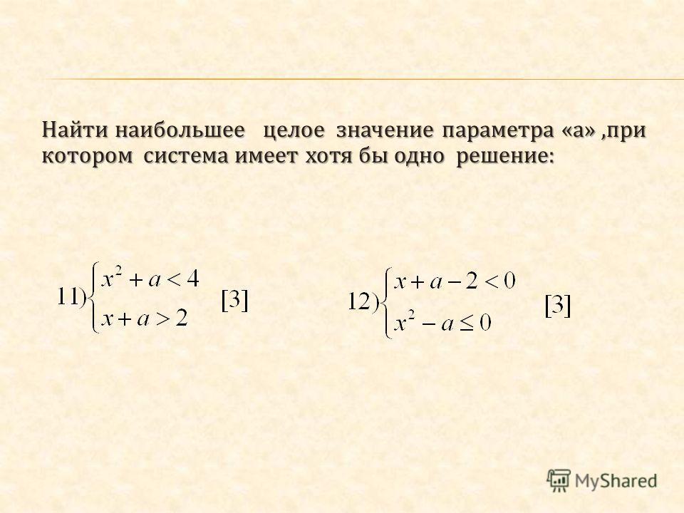Найти наибольшее целое значение параметра « а », при котором система имеет хотя бы одно решение :