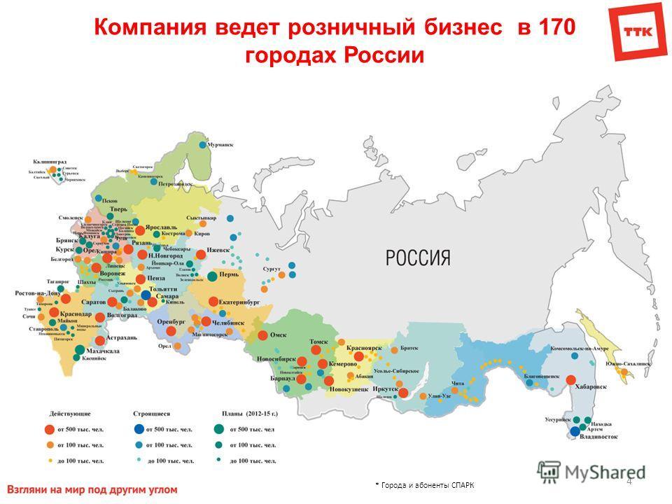 Компания ведет розничный бизнес в 170 городах России 4 * Города и абоненты СПАРК