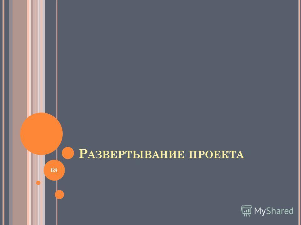 Р АЗВЕРТЫВАНИЕ ПРОЕКТА 68