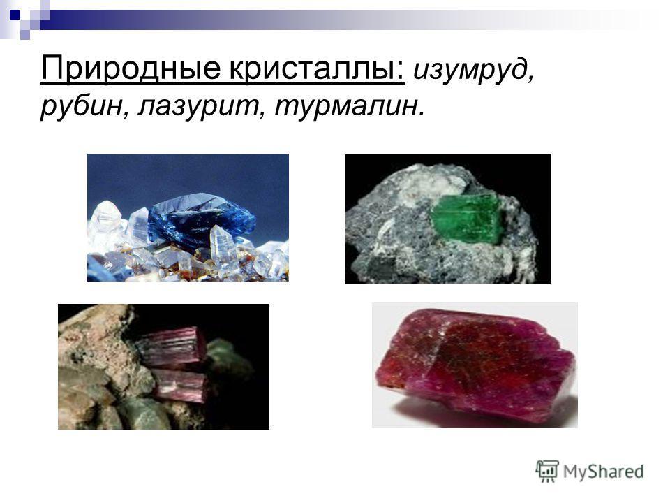 Природные кристаллы: изумруд, рубин, лазурит, турмалин.