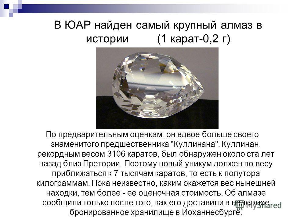 В ЮАР найден самый крупный алмаз в истории (1 карат-0,2 г) По предварительным оценкам, он вдвое больше своего знаменитого предшественника
