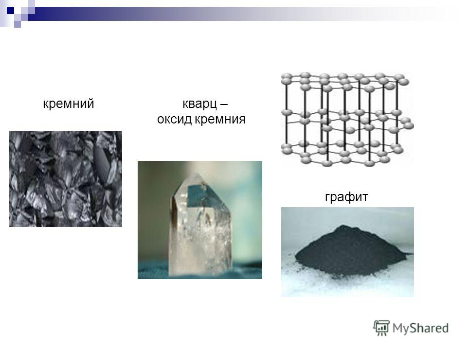 кремний кварц – оксид кремния графит