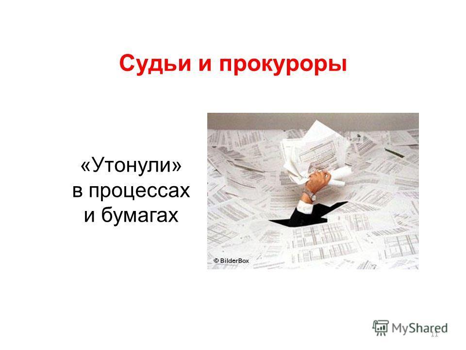 Судьи и прокуроры «Утонули» в процессах и бумагах 11