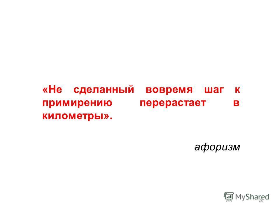 «Не сделанный вовремя шаг к примирению перерастает в километры». афоризм 26