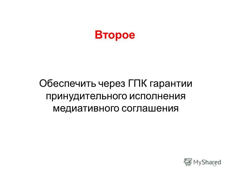 образец медиативного соглашения в казахстане
