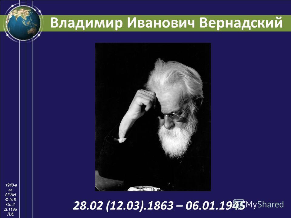 Владимир Иванович Вернадский 28.02 (12.03).1863 – 06.01.1945 1940-е гг. АРАН. Ф.518. Оп.2. Д.119а. Л.6.