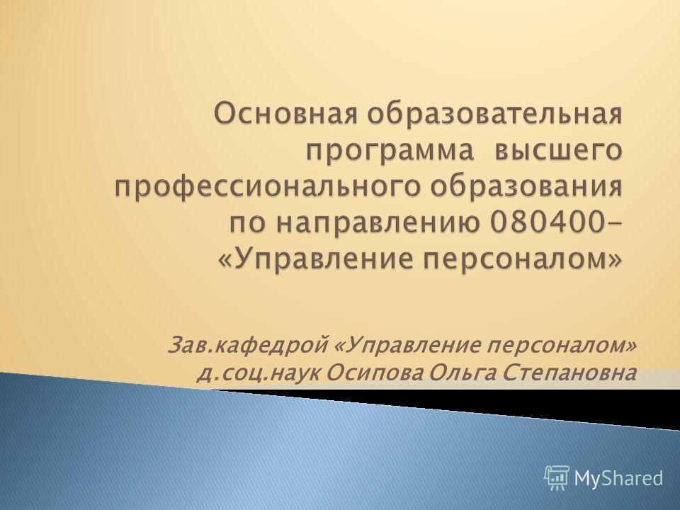 Зав.кафедрой «Управление персоналом» д.соц.наук Осипова Ольга Степановна