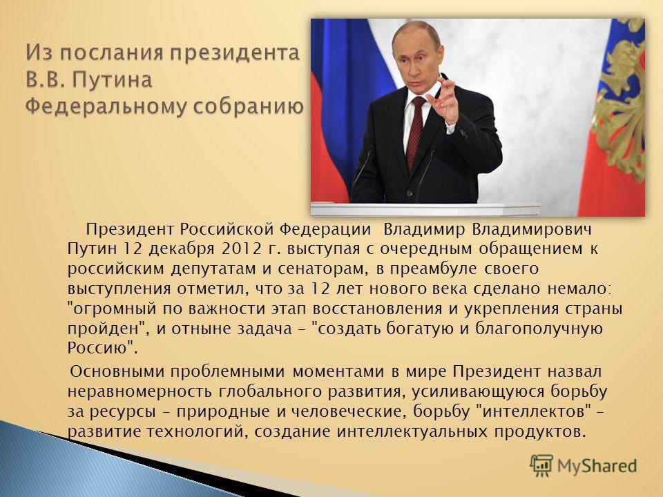 Президент Российской Федерации Владимир Владимирович Путин 12 декабря 2012 г. выступая с очередным обращением к российским депутатам и сенаторам, в преамбуле своего выступления отметил, что за 12 лет нового века сделано немало: