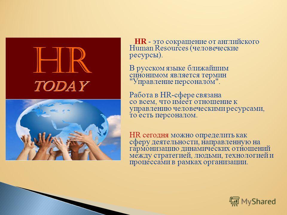 HR - это сокращение от английского Human Resources (человеческие ресурсы). В русском языке ближайшим синонимом является термин