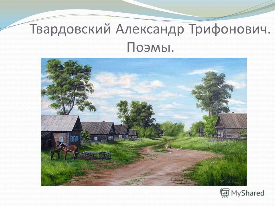 Твардовский Александр Трифонович. Поэмы.