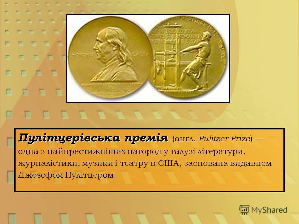 Пулітцерівська премія Пулітцерівська премія (англ. Pulitzer Prize ) одна з найпрестижніших нагород у галузі літератури, журналістики, музики і театру в США, заснована видавцем Джозефом Пулітцером.