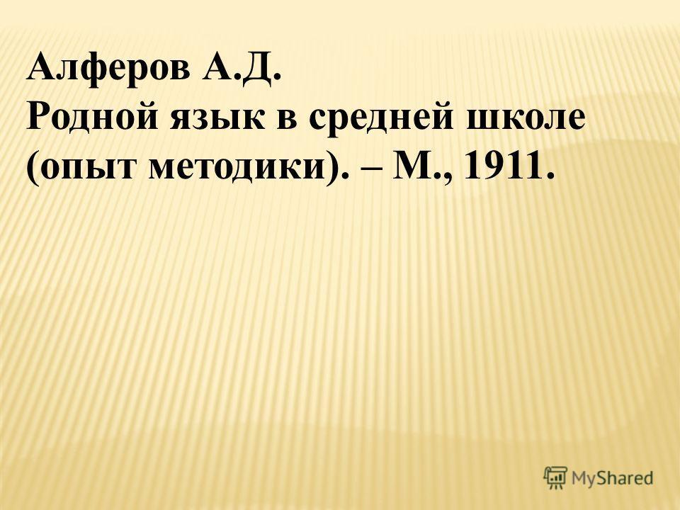 Алферов А.Д. Родной язык в средней школе (опыт методики). – М., 1911.