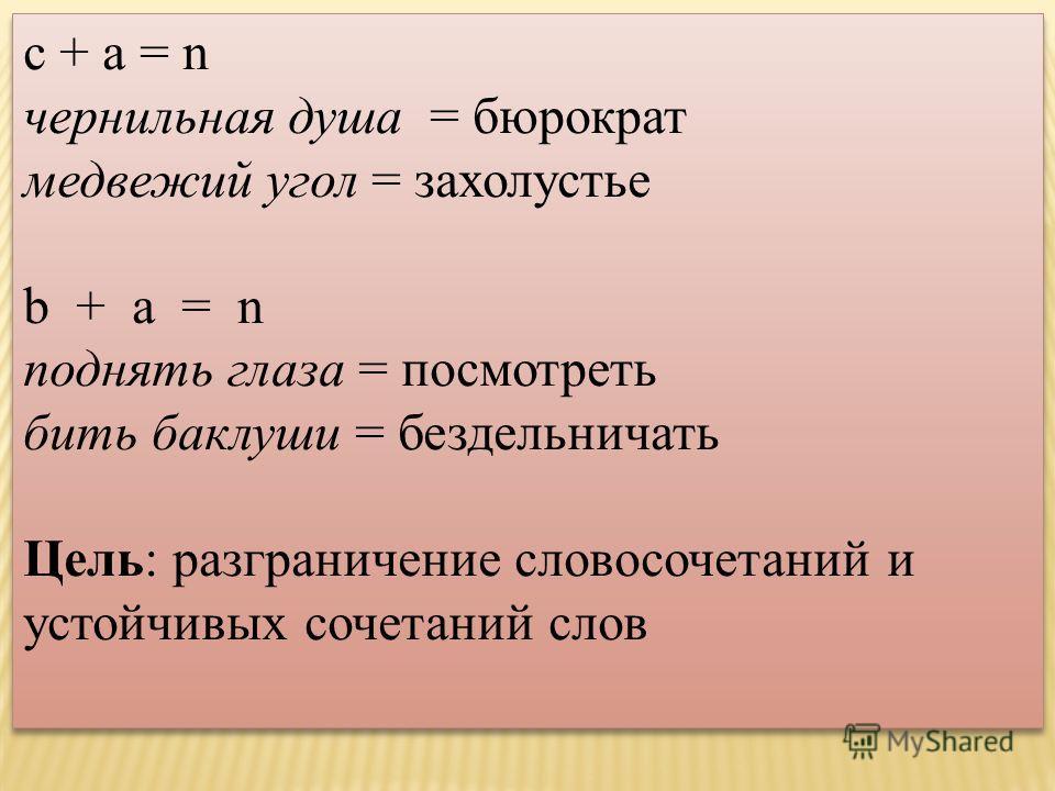 с + a = n чернильная душа = бюрократ медвежий угол = захолустье b + а = n поднять глаза = посмотреть бить баклуши = бездельничать Цель: разграничение словосочетаний и устойчивых сочетаний слов с + a = n чернильная душа = бюрократ медвежий угол = захо