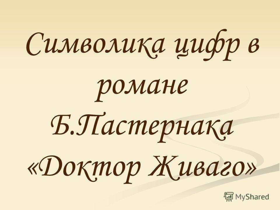 Символика цифр в романе Б.Пастернака «Доктор Живаго»