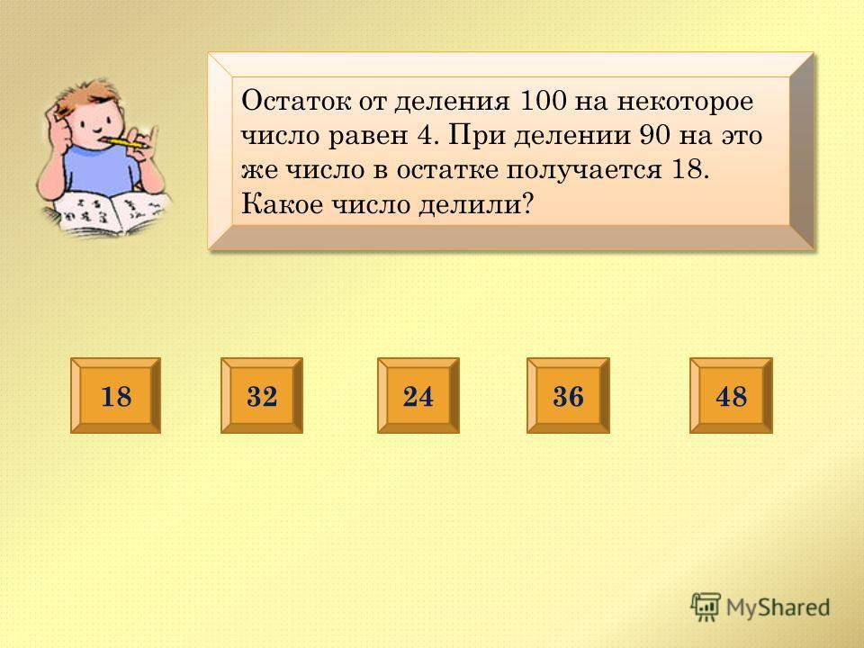 Упростите выражение 6х + (2х - 3у) – (у – 4х) Упростите выражение 6х + (2х - 3у) – (у – 4х) 4х – 2у 4х + 4у 12х – 4у 12х - 3