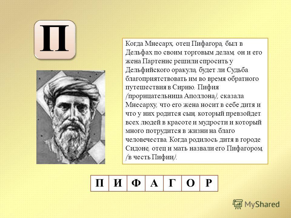 А А АРХИМЕД Древнегреческий математик, физик, механик и инженер из Сиракуз. Сделал множество открытий в геометрии. Заложил основы механики, гидростатики, автор ряда важных изобретений.