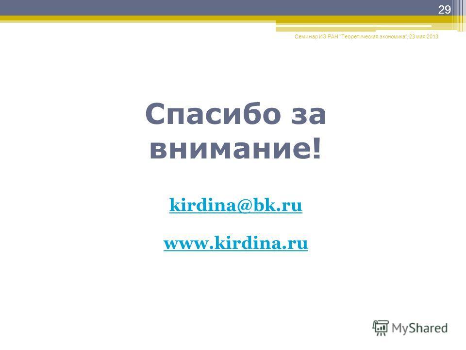 kirdina@bk.ru www.kirdina.ru Семинар ИЭ РАН Теоретическая экономика, 23 мая 2013 29 Спасибо за внимание!