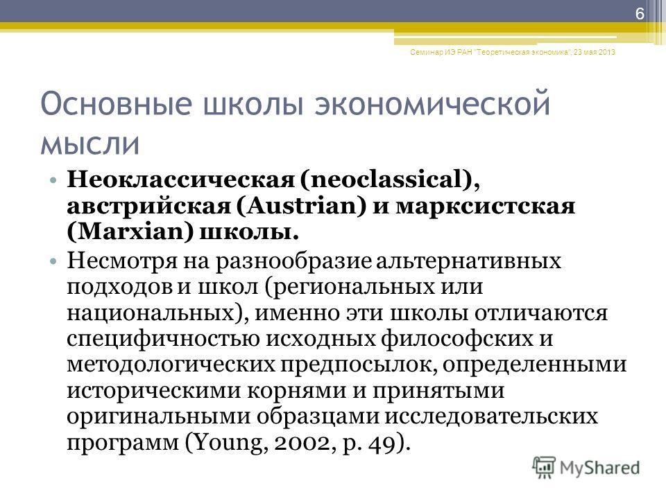 Основные школы экономической мысли Неоклассическая (neoclassical), австрийская (Austrian) и марксистская (Marxian) школы. Несмотря на разнообразие альтернативных подходов и школ (региональных или национальных), именно эти школы отличаются специфичнос