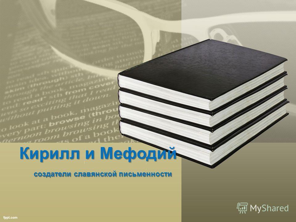 Кирилл и Мефодий создатели славянской письменности